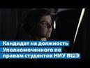 Марк Гершкович 1 4 Предвыборное видео кандидата на пост Уполномоченного по правам студентов ВШЭ