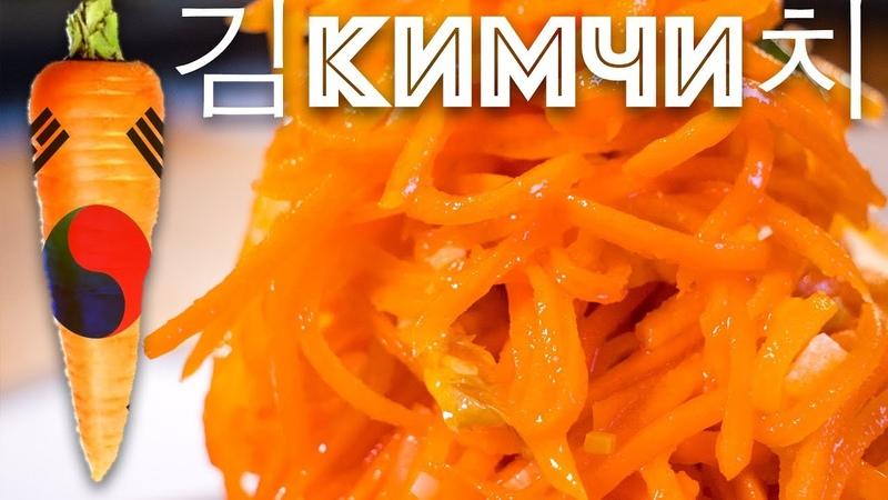 Морковь по корейски Кимчи Интересный вариант сочетаний