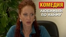 КОМЕДИЯ ВЗОРВАЛА ИНТЕРНЕТ! Любимый по найму Русские комедии, фильмы HD