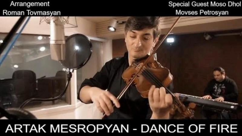 ARTAK MESROPYAN Violinist АРТАК МЕСРОПЯН Скрипач Dance Of Fire Instrumental Official Video 2017