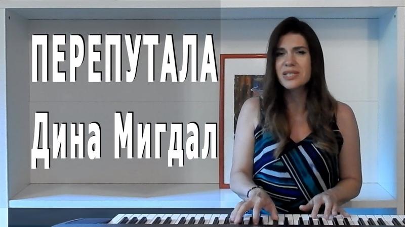 Перепутала - Дина Мигдал   Поёт автор