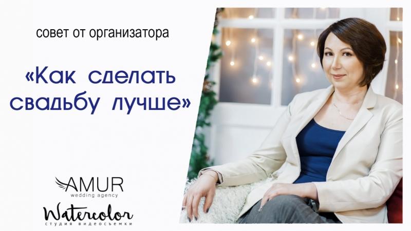 Как сделать свадьбу лучше совет от организатора Светланы Крымовой