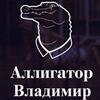 ████ Бизнес  Владимир ▒▒▒▒