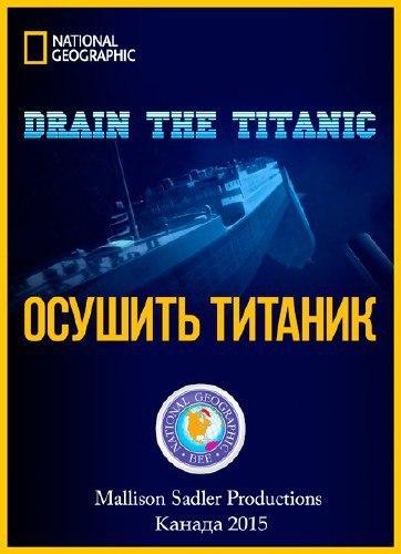 Осушить Титаник (2016)