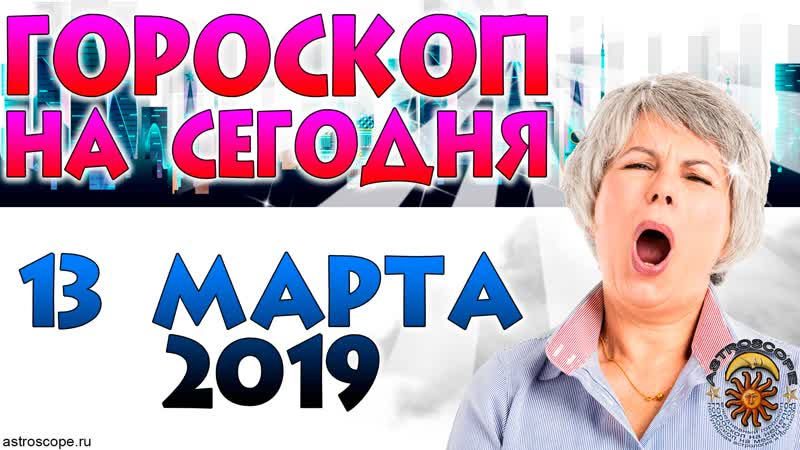 ГОРОСКОП на СЕГОДНЯ Среда 13 марта 2019 💫 Знаки Зодиака
