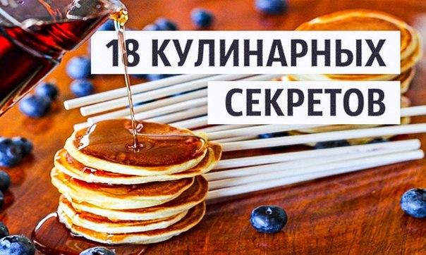 18 кулинарных секретов, которые мы обычно собираем годами 👌 ↪