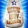 """Новости шоу-бизнеса от проекта """"Автографомания"""""""