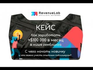 RevenueLab - Митап в Астане: выступление Олега Мамедова