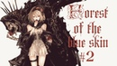 [HentaiPlay] GUIDE: Forest of the blue skin | Ловим всех! ( 2)