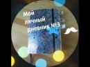Мой личный дневник 3|My personal diary 3(1 часть)