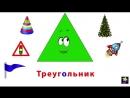Геометрические фигуры Развивающий мультфильм для детей от 1 до 3 лет mp4