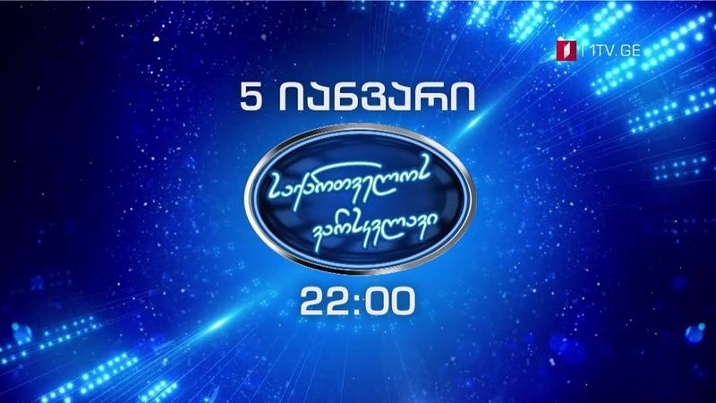 """""""საქართველოს ვარსკვლავი იწყება - 5 იანვარი, 2200"""