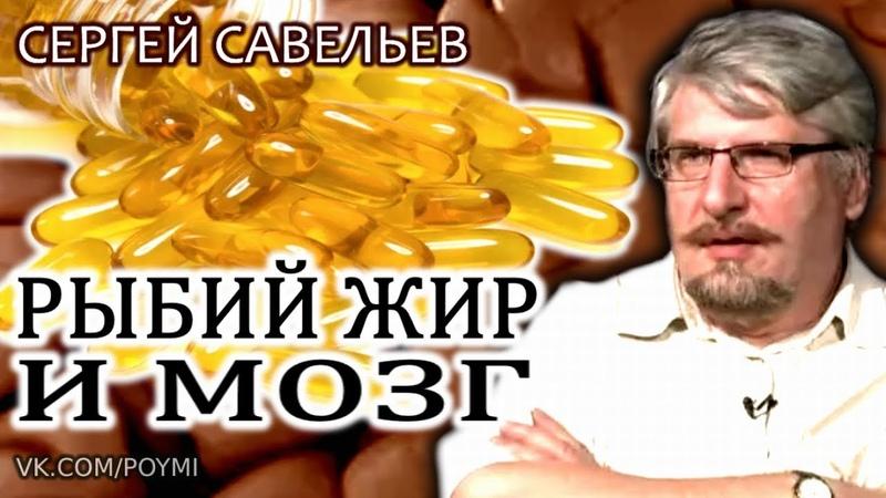 Омега 3 и мозг. Савельев С.В.
