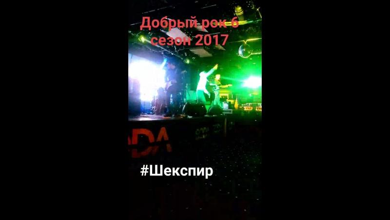 добрыйрок Псков 6 сезон 2017 Шекспир