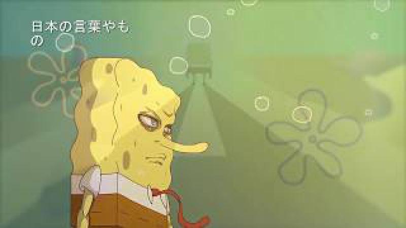 Si Bob Esponja fuera Anime OPENING 1 | The SpongeBob SquarePants Anime