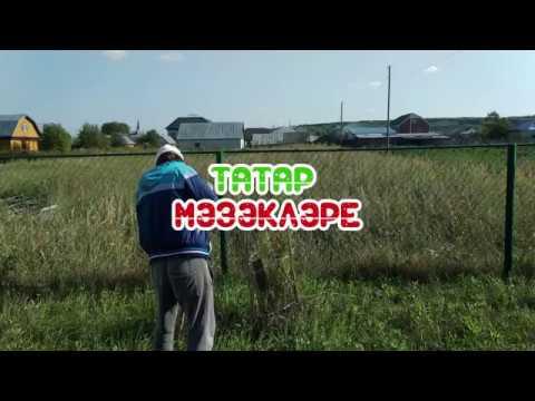 ТАТАР МӘЗӘКЛӘРЕ (1 эпизод)