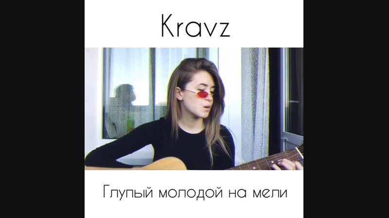 Kravz- Глупый молодой на мели(cover.by Allbek)