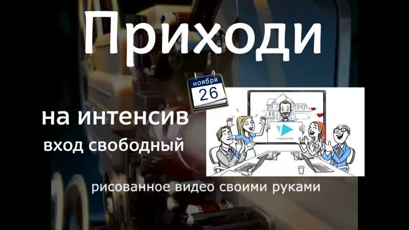 приглашен на бесплатн интенсив Рисованное видео своими руками