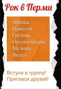 Пермские концерты в Контакте
