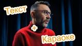 ST feat Ленинград Балалайка Lyrics Текст песни 2018