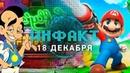Activision засудит создателя Leisure Suit Larry, рынок видеоигр растёт, актёр сто раз озвучил Марио…