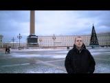 Рома Гонза - Как я встретил конец нулевых (Зима, 2017 - 2018)