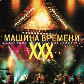 Машина Времени альбом XXX лет