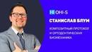 Композитный протокол и ортодонтическая биомеханика Станислав Блум