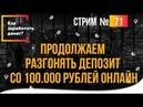 Как заработать денег Продолжим разгон депозита со 100.000 рублей стрим №71