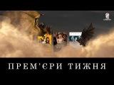 Прем єри тижня 12-18 червня 2014. Як приручити дракона 2, Повар на колесах