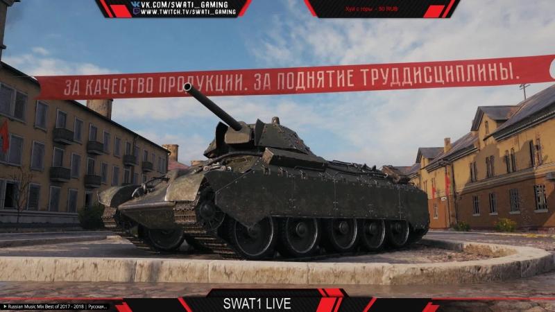 Потеем на отметки Т-34Э WOT