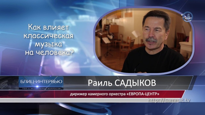«СаммитТВ»: Блиц-интервью. Раиль Садыков