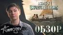 Лемони Сникет 33 несчастья 3 сезон обзор