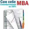 Сам себе MBA: самообразование, бизнес книги