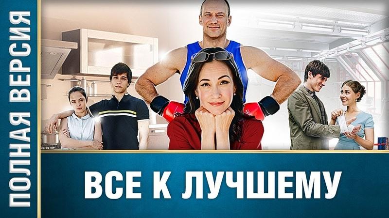 Этот фильм должен увидеть каждый Всё к лучшему Все серии подряд Русские мелодрамы сериалы