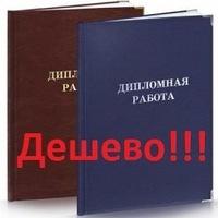 Прошивка диплома прошить дипломную работу срочно ВКонтакте Прошивка диплома прошить дипломную работу срочно