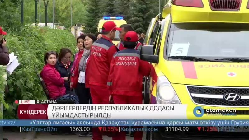 Еліміздің ең үздік жедел медициналық жәрдем бригадасы Ақмола облысының командасы болды