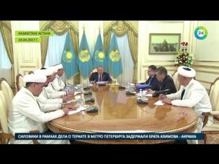 Назарбаев предложил запретить черную религиозную одежду
