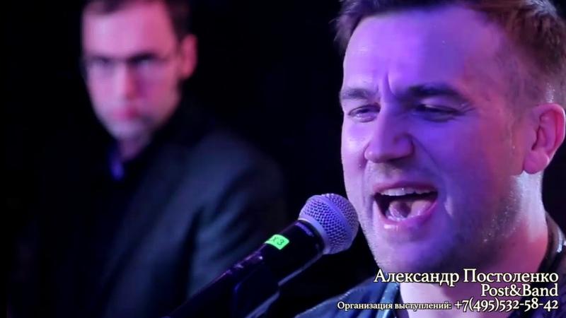 Александр Постоленко Post Band