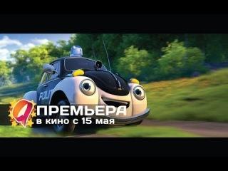 Лесной патруль (2014) HD трейлер | премьера