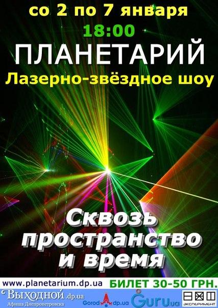 """Лазерно-звёздное шоу """"Сквозь пространство и время"""""""