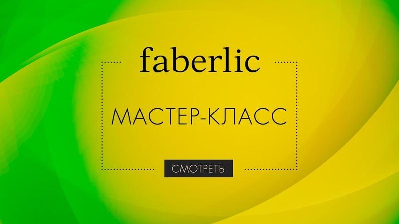 Корректирующий макияж Faberlic