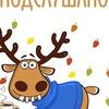 Подслушано в общежитии ПСХТ(Псков)