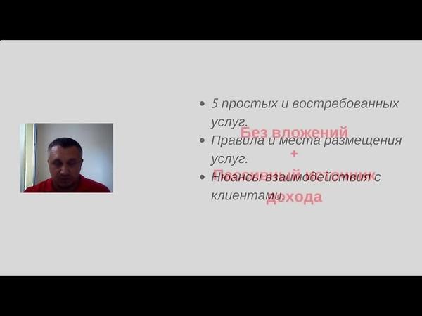 Шаг вперед - Быстрый заработок на простейших действиях - Дмитрий Чернышов