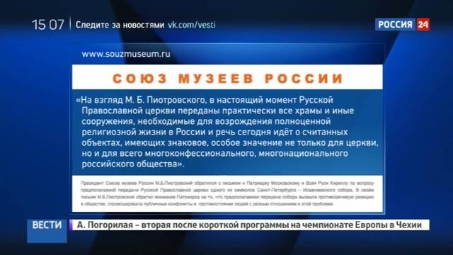 Новости на Россия 24 • РПЦ посоветовала Пиотровскому не устраивать провокационные выставки в Эрмитаже
