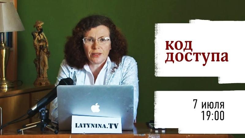Юлия Латынина Код доступа 07 07 18