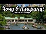 Нью-Йорк Где поплавать на лодке в Нью-Йорке. Реалити шоу Хочу в Америку