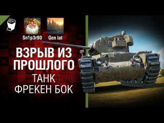 Танк Фрекен Бок -  Взрыв из прошлого № 24 [World of Tanks]
