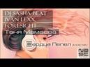 DJ Sasha Beat feat. Ivan Lexx, Таня Мамаева Foresight - Сердце пепел