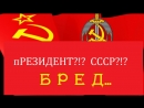 Тараскин врёт Он пустышка Надежда Токарева